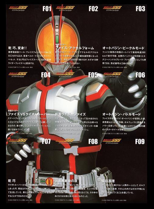 劇場版 仮面ライダーファイズ トレーディングカード Vol,1