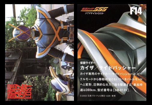F14 仮面ライダーカイザ サイドバッシャー