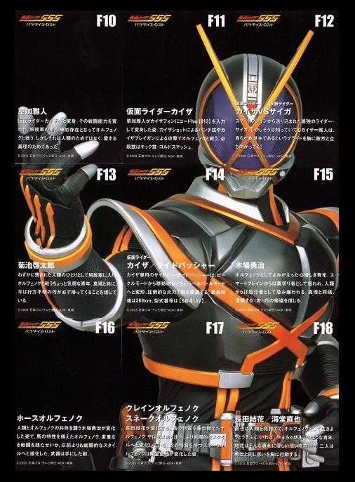 劇場版 仮面ライダーファイズ トレーディングカード Vol,2