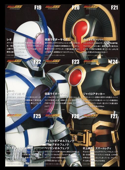劇場版 仮面ライダーファイズ トレーディングカード Vol,3