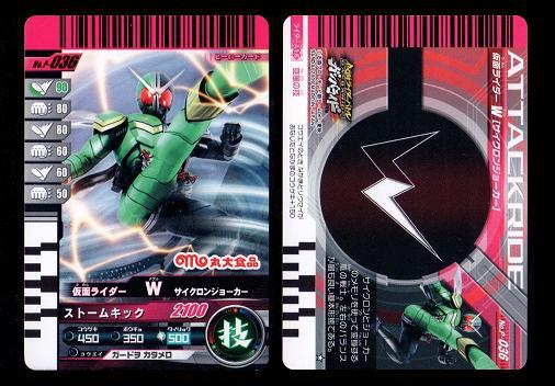 No,P-036 仮面ライダーW サイクロンジョーカー