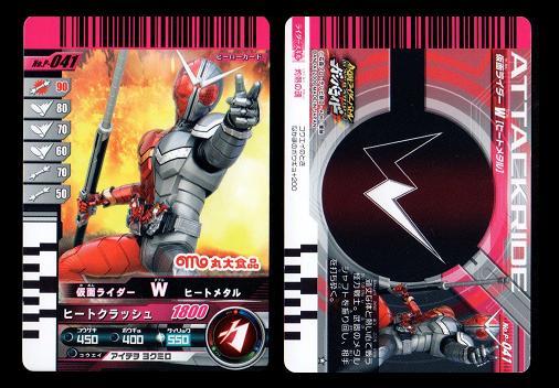 No,P-041 仮面ライダーW ヒートメタル