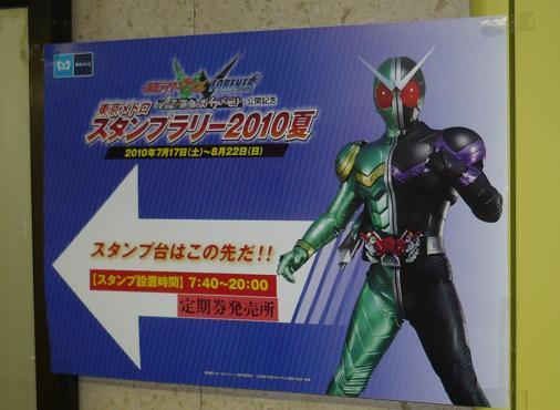 劇場版仮面ライダーダブル公開記念 東京メトロスタンプラリー2010夏 誘導ポスター