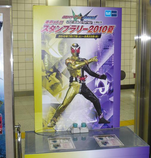 錦糸町駅 仮面ライダーダブル ルナジョーカー