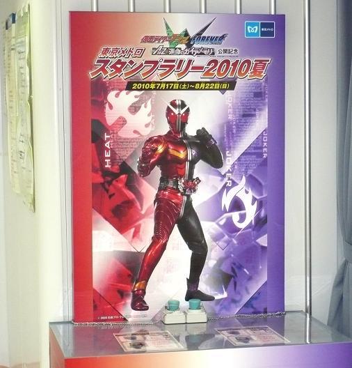 東京駅 仮面ライダーダブル ヒートジョーカー