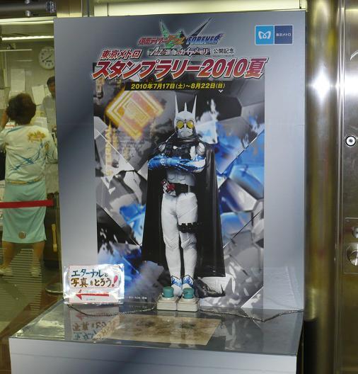 新宿駅 仮面ライダーエターナル