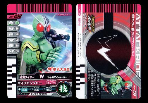 No,P-039 仮面ライダーW サイクロンジョーカー
