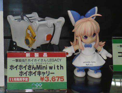 キャラホビ2010 コトブキヤ 一撃殺虫!!ホイホイさん LEGACY ホイホイさんMini with ホイホイキャリー