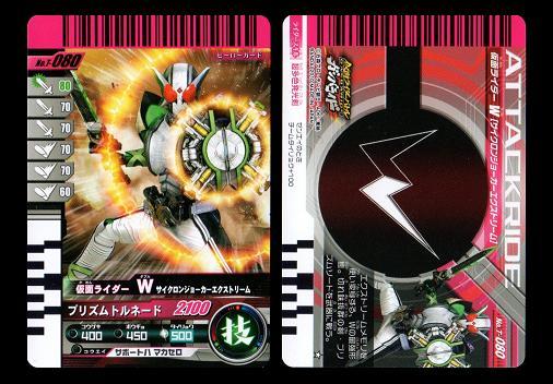 No,T-080 仮面ライダーW サイクロンジョーカーエクストリーム