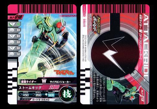 No,P-018 仮面ライダーW サイクロンジョーカー