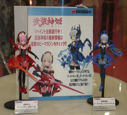 キャラホビ2010 電撃ホビーマガジン 武装神姫 オールベルン ルビー&ジールベルン サファイア