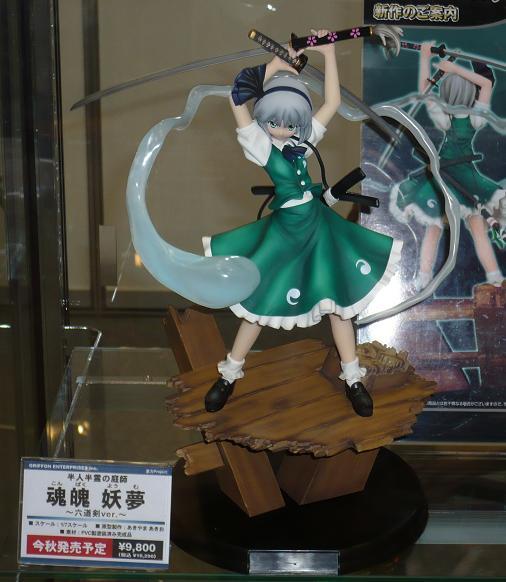 キャラホビ2010 グリフォン 魂魄妖夢 六道剣Ver,