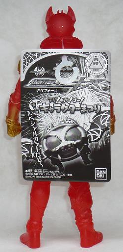 仮面ライダーキバ キバフォーム プリ!キバ!ゴー!スペシャルバージョン