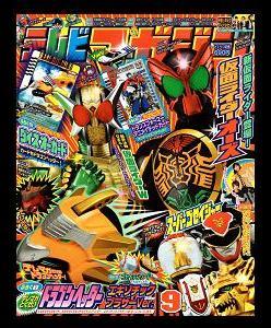 テレビマガジン 2010年9月号