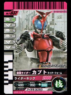 No,T-037 仮面ライダーカブト ライダーフォーム
