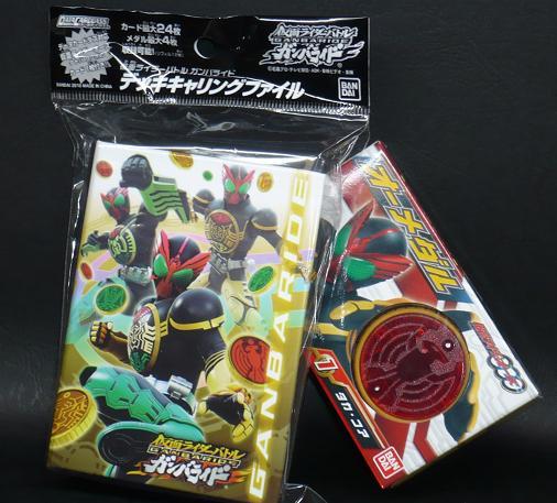 仮面ライダーバトルガンバライド デッキキャリングファイル