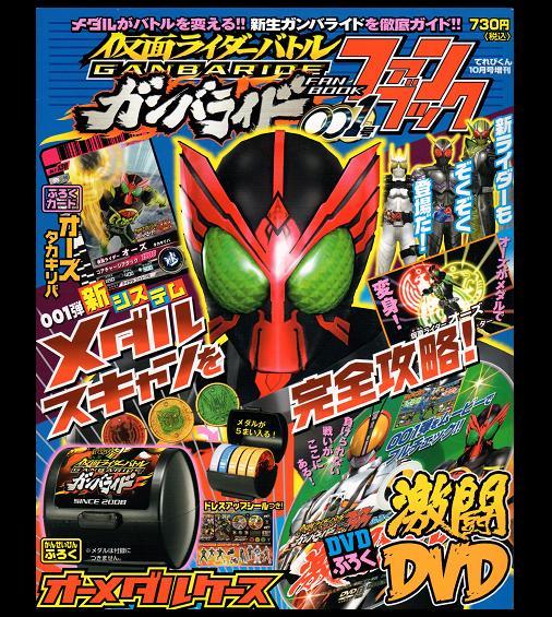 仮面ライダーバトルガンバライドファンブック 001号