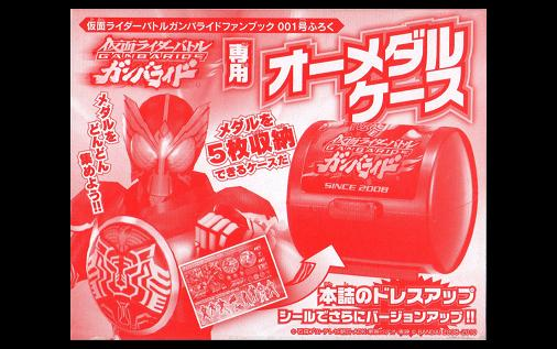 オーメダルケース 仮面ライダーバトルガンバライドファンブック 001号付録
