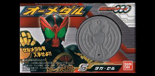 タカ・セルメダル
