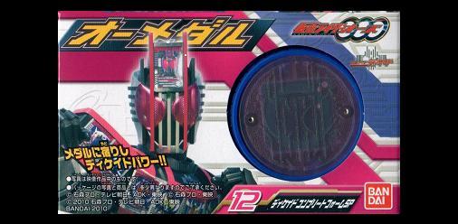 ディケイド コンプリートフォームSP・ライダーメダル