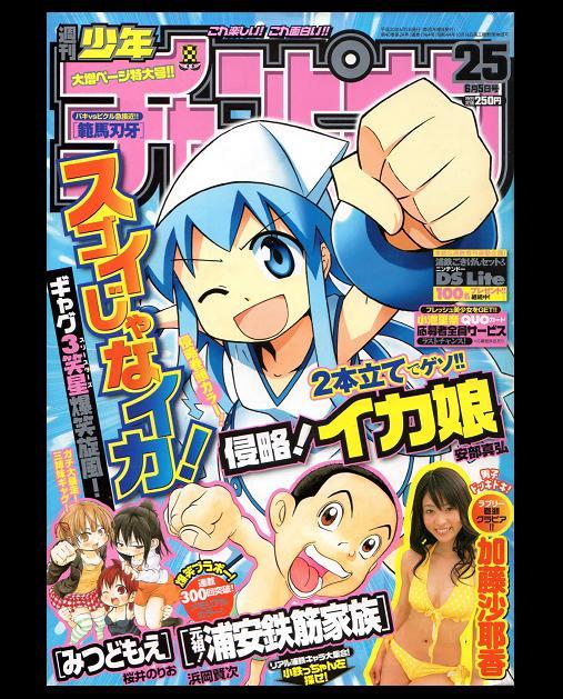 週刊 少年チャンピオン 2008年25号
