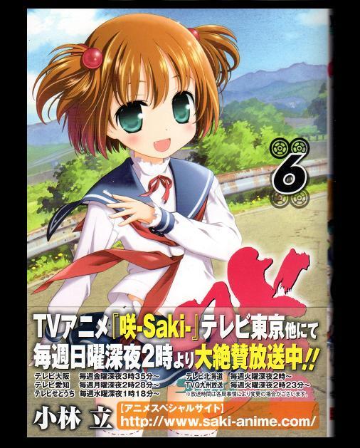 咲-Saki- 6巻 小林立