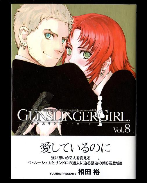GUNSLINGER GIRL vol,8 相田裕