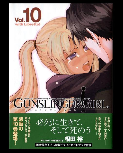 GUNSLINGER GIRL vol,10 with Libretto! 相田裕