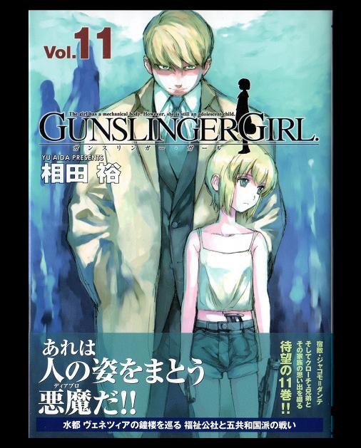 GUNSLINGER GIRL vol,11 相田裕