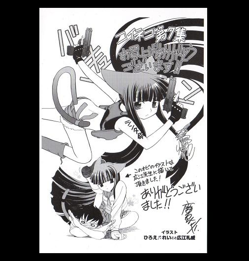 コイネコ 7巻メッセージペーパー(COMIC ZIN特典)