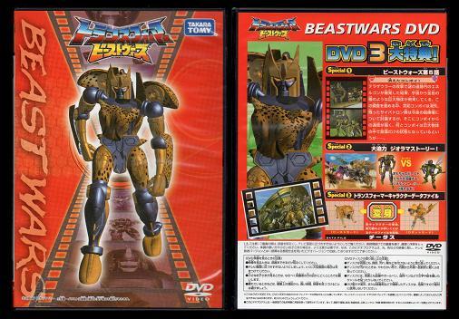 TM-03 サイバトロン 密林巡視員 チータス 同梱DVD TFBW 第5話「消えたコンボイ!」