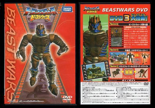 TM-05 サイバトロン 特殊戦闘員 ダイノボット 同梱DVD TFBW 第9話「恐怖の新兵器!」