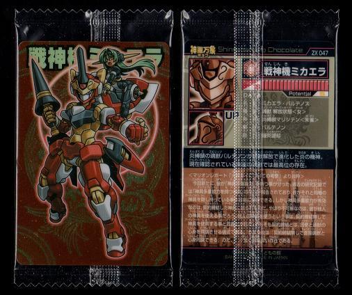 神羅万象チョコZX No,047 アナザー 戦神機ミカエラ