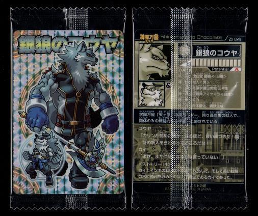 神羅万象チョコZX No,024 銀狼のコウヤ