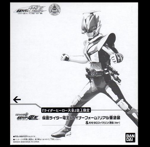仮面ライダー電王 ライナーフォーム リアル重塗装