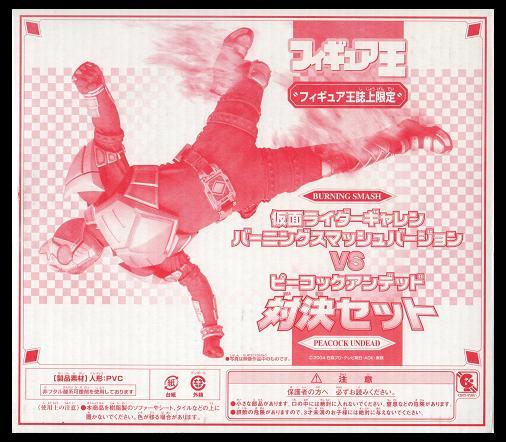 フィギュア王誌上限定 仮面ライダーギャレン バーニングスマッシュバージョンVSピーコックアンデッド対決セット