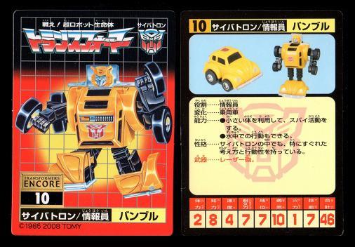 TFアンコール10 サイバトロン ミニボット 情報員 バンブル スペックカード