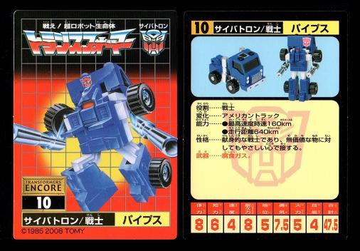 TFアンコール10 サイバトロン ミニボット 戦士 パイプス スペックカード