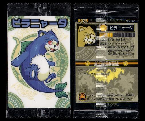 神羅万象チョコⅢ No,045 ピラニャータ