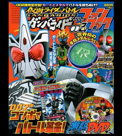 仮面ライダーバトルガンバライドファンブック 002号