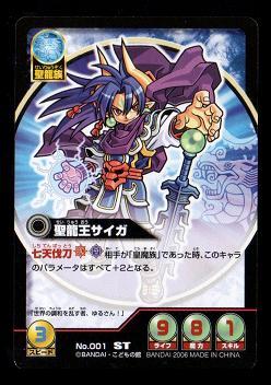 神羅万象カードゲーム No.001 ST 聖龍王サイガ