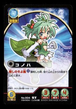 神羅万象カードゲーム No.004 ST コノハ
