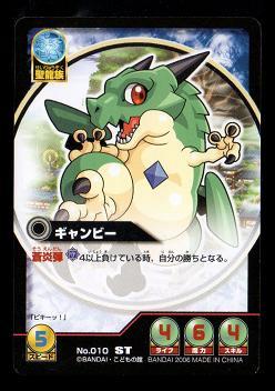 神羅万象カードゲーム No.010 ST ギャンビー