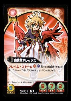 神羅万象カードゲーム No.013 ST 飛天王アレックス