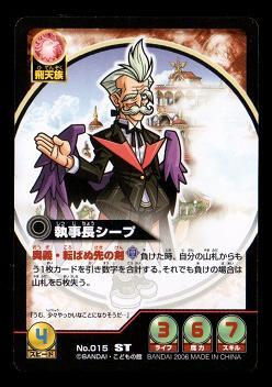 神羅万象カードゲーム No.015 ST 執事長シープ