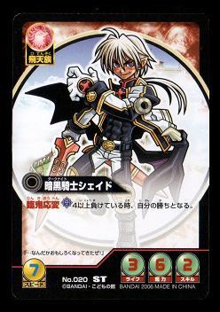神羅万象カードゲーム No.020 ST 暗黒騎士シェイド