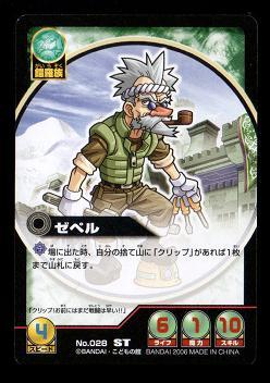 神羅万象カードゲーム No.028 ST ゼペル