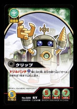 神羅万象カードゲーム No.029 ST クリップ