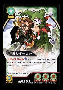 神羅万象カードゲーム No.033 ST 操りギーファ