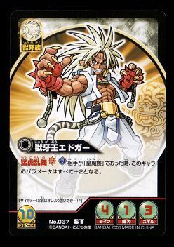 神羅万象カードゲーム No.037 ST 獣牙王エドガー